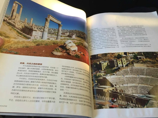 air-china-magazine